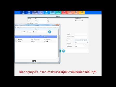 หน้าจอรหัสลูกค้า - โปรแกรมบัญชี AccCloud.co