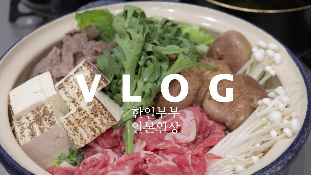 일본에서 아이맥 수리 🖥 스키야키 해먹고 외식하고 아기옷 사는 한일부부 일상 브이로그 I 일본 일상 vlog