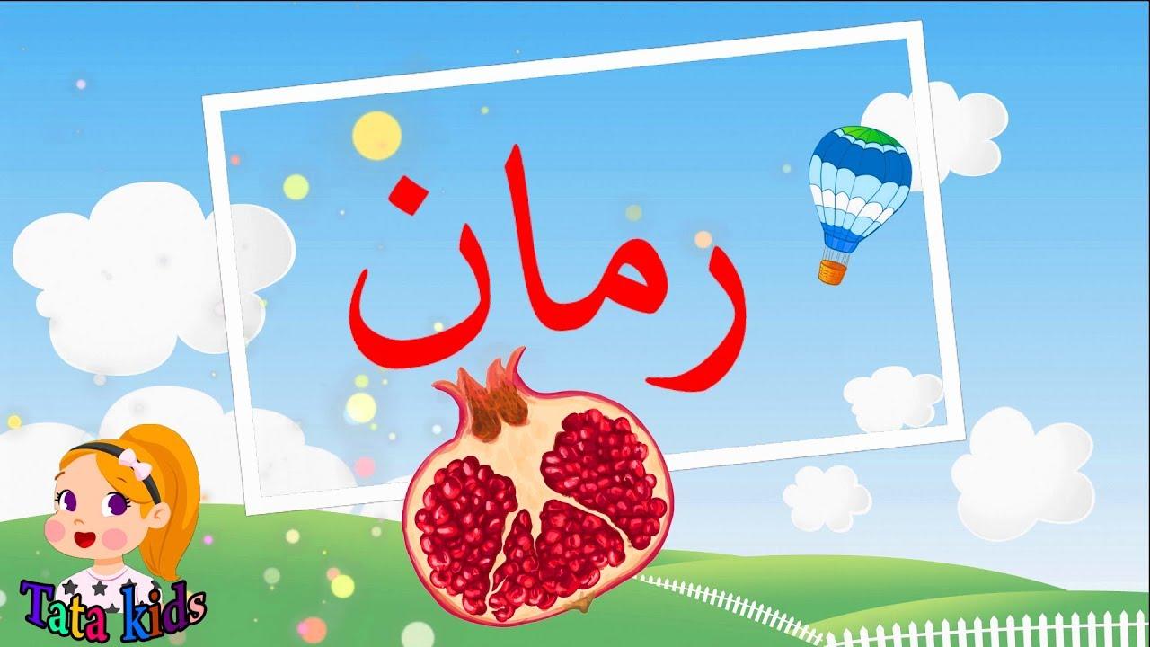 حرف الراء فى أول الكلمة الحروف العربية للاطفال حرف ر Arabic Alphabet Raa Youtube
