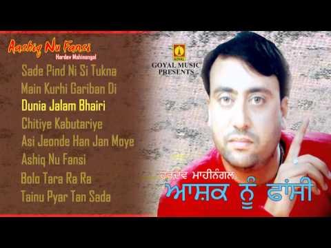 Hardev Mahinangal   Ashiq Nu Fansi   Juke Box   Goyal Music
