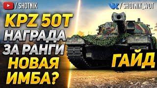 [ГАЙД] Kampfpanzer 50t - ПЕРВОЕ ВПЕЧАТЛЕНИЕ О ТАНКЕ ЗА РАНГИ!