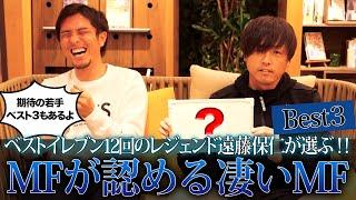 【THE・天才】MFの遠藤保仁が認める凄いMFベスト3!!!【期待の若手も!】