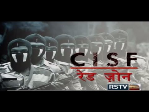 NATIONAL SECURITY: CISF - रेड ज़ोन
