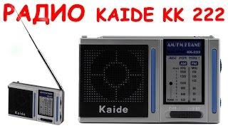 Радиоприемник Kaide kk 222 / Обзор самого дешевого радиоприемника с Aliexpress