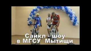 сайкл-МГСУ-Мытищи(Акробатика на сайклах представлена на военно-спортивном празднике в МГСУ, Мытищи, группой
