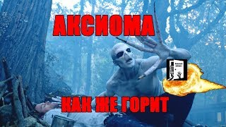 Аксиома: Не ходите в лес бухими! (бомбящий обзор Axiom 2018)