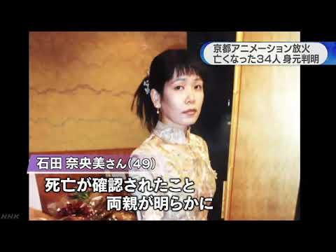 京都アニメーション 遺体 写真