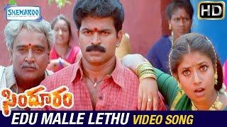 Sindooram Telugu Movie Video Songs   Edu Malle Lethu Video Song   Ravi Teja   Sanghavi   Brahmaji