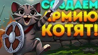 СОЗДАЁМ АРМИЮ КОТЯТ! - Castle Cats