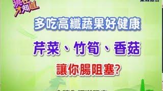 【現在才知道】131210 多吃芹菜、竹筍、香菇 讓你腸阻塞?