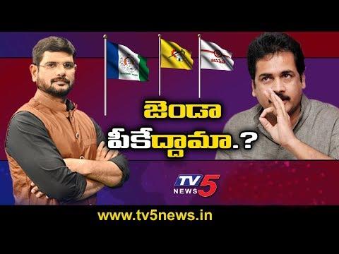 ఏపీ రాజకీయాల్లో కీలక పరిణామాలు | TV5 Murthy Debate On AP Politics | TV5 News