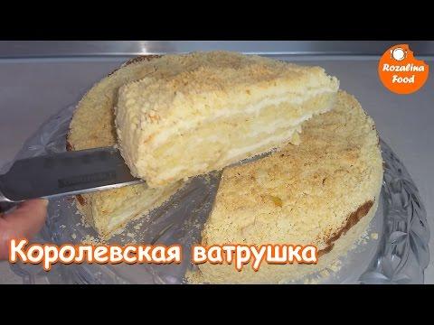 Ватрушка французская - кулинарный рецепт