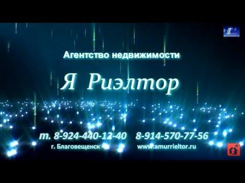 Продажа квартир  Благовещенск
