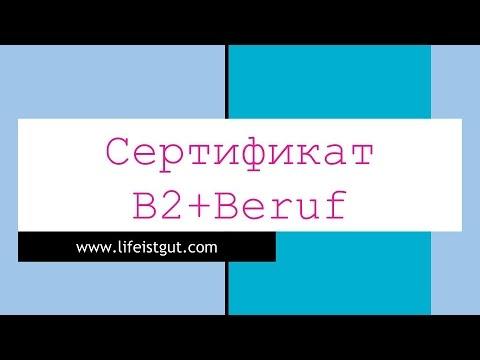 СЕРТИФИКАТ B2+BERUF, Из чего состоит экзамен, зачем нужен