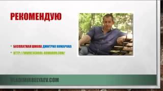 Бесплатная школа Дмитрия Комарова по заработку в Ютубе