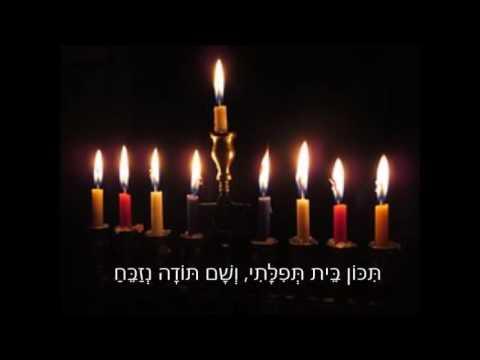 MA'OZ TZUR (with lyrics) piano and flute - מָעוֹז צוּר