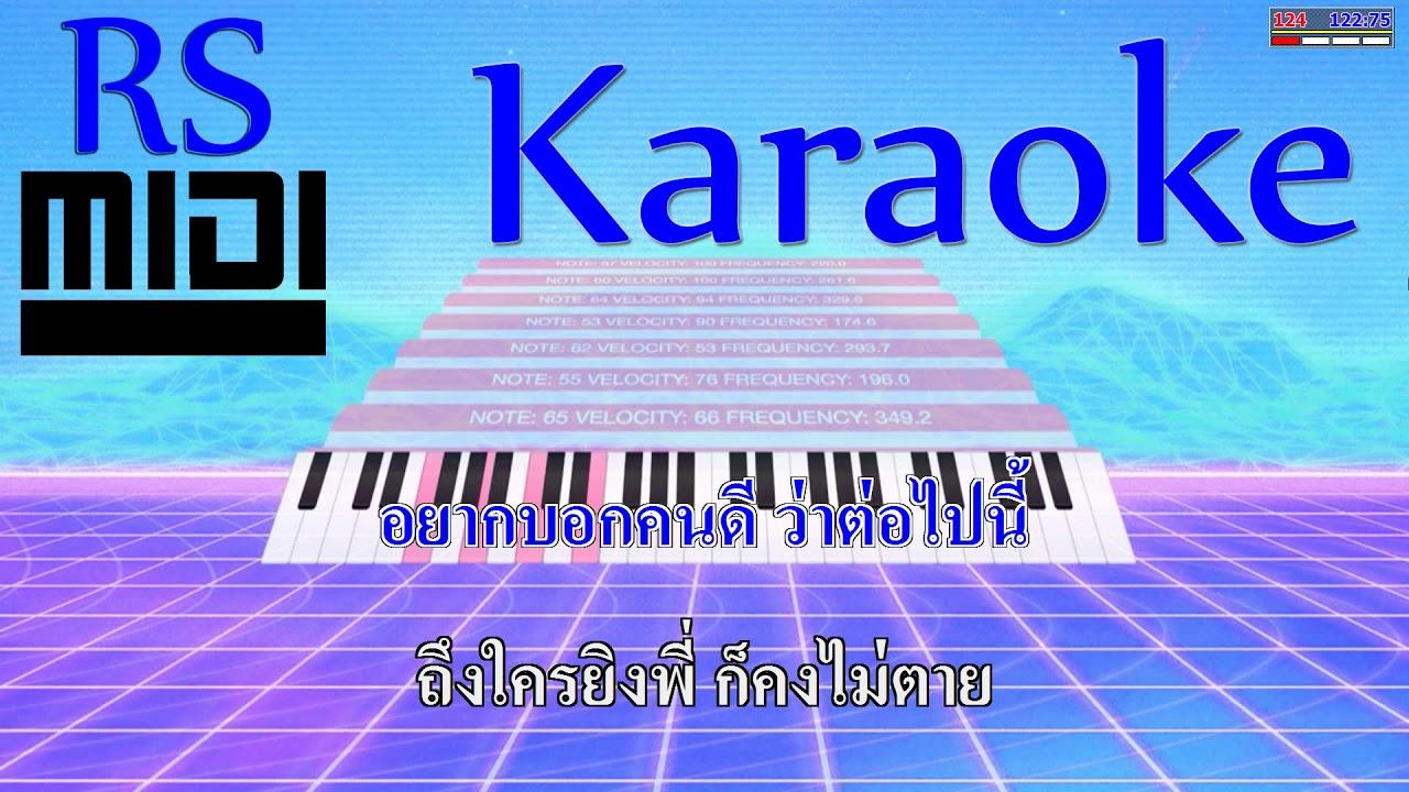 รักน้องปีหนึ่ง : ไอน้ำ [ Karaoke คาราโอเกะ ]