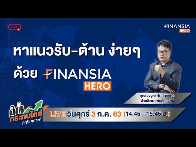 หาแนวรับ ต้านง่ายๆด้วย Finansia HERO (03/07/63)