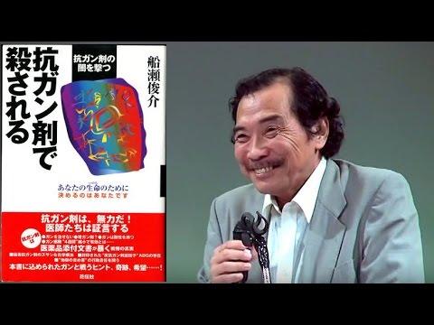 船瀬俊介先生抗がん剤で殺されるハラダヨシオも殺された薬って毒なの ワールドフォーラム2011年8月連携企画