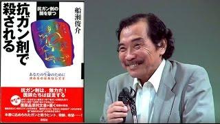 船瀬俊介先生『抗がん剤で殺される?ハラダヨシオも殺された?薬って毒なの?』 ワールドフォーラム2011年8月連携企画 thumbnail