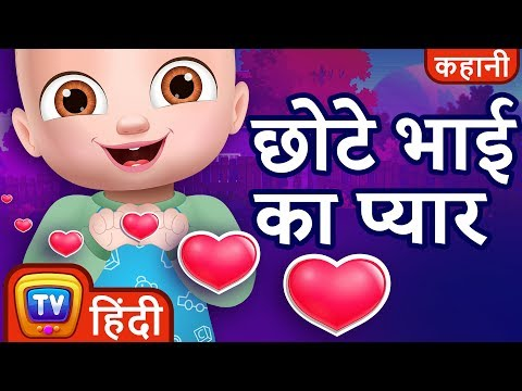 छोटे भाई का प्यार (Baby Brother's Love)  - Hindi Kahaniya - Moral Stories for Kids | ChuChu TV