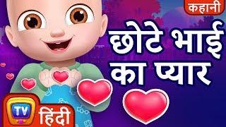 छोटे भाई का प्यार (Baby Brother's Love)  - Hindi Kahaniya - Moral Stories for Kids | ChuChu TV