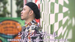 ジプシーガール (Full MV) / DAISUKE with T-Groove & YUMA HARA