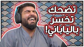 تضحك تخسر بالياباني #7 : ماين كرافت في كل مكان !!