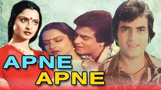Apne Apne (1987) Full Hindi Movie | Jeetendra, Hema Malini, Rekha, Karan Shah, Mandakini