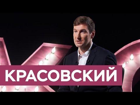 Антон Красовский: гомофобия,