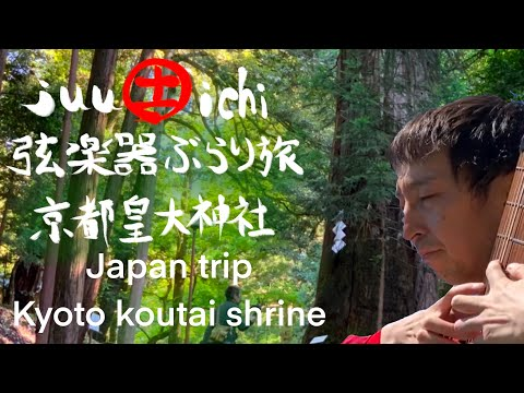 Japan trip Kyoto koutai shrine .String instrument player:5【語