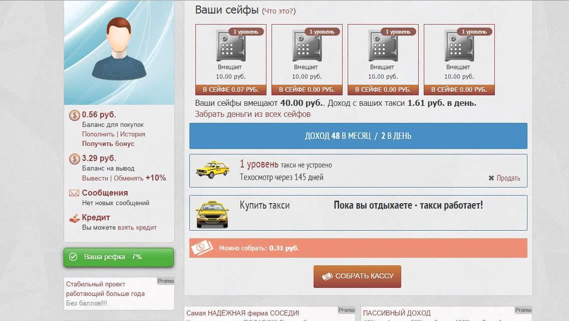 Как заработать в интернете На виртуальном такси Автоматические мгновенные выплаты