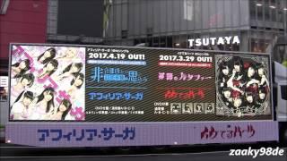イケてるハーツ&アフィリア・サーガ / ビジョン搭載広告トラック.