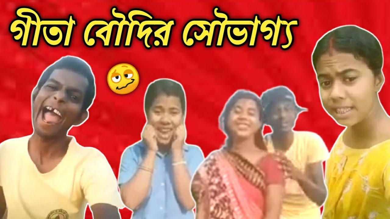 গীতা বৌদি ও সৌভাগ্য Vigo Video | Gita Boudi and Souvaggo Vigo Video | Bangla New Funny Video 2020