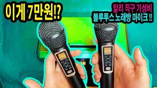 SD-309 마이크 두개 블루투스 노래방 마이크 추천