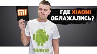 Вот где Облажалась Xiaomi