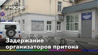 В Коломне задержали организаторов интим-притона