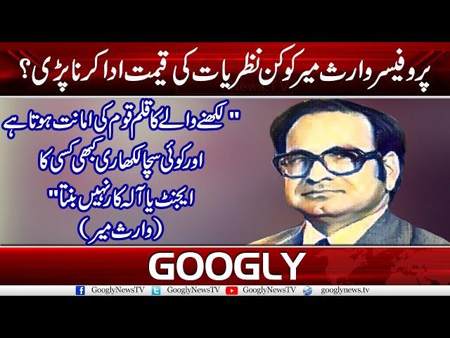 Prof Waris Mir Ko Kin Nazriaat Ki Qeemat Ada Karna Parri? | Googly News TV