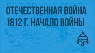 Отечественная война 1812 г. Начало войны. Видеоурок по истории России 8 класс