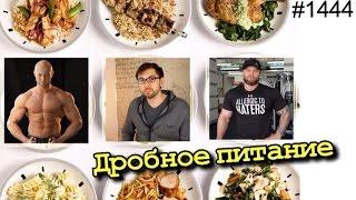 Дробное питание приводит к ожирению! Прав Борис Цацулин или Денис Борисов? Тайм коды в описании