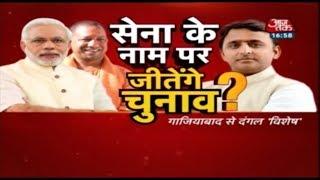 क्या सेना के नाम पर जीतेंगे चुनाव, क्या कहता है? देखिये Dangal Ghaziabad से Rohit Sardana के साथ