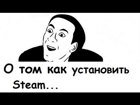 Как установить Steam и покупать в нем игры.
