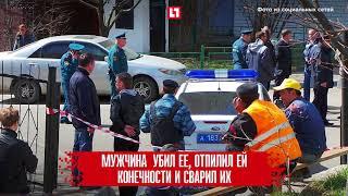 Самые жестокие каннибалы России
