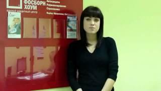 Видеоотзыв сотрудника ФОСБОРН ХОУМ в г. Мурманск 2