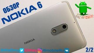 Обзор Nokia 6: Перезагрузка! 2/2
