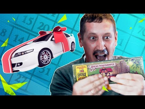 Выиграл машину в лотерею