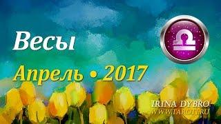 Весы, гороскоп Таро на Апрель 2017