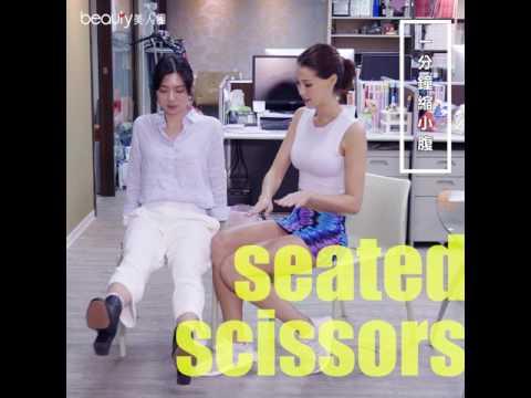 #beauty美人圈 #隨時瘦一圈 辦公室篇 EP3 一分鐘縮小腹