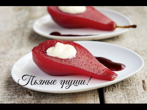 Итальянский десерт ПЬЯНЫЕ ГРУШИ в красном вине