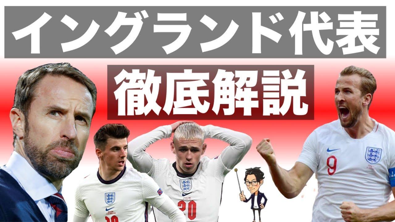 イングランド代表がなぜパッとしないサッカーになっているのか?徹底解説